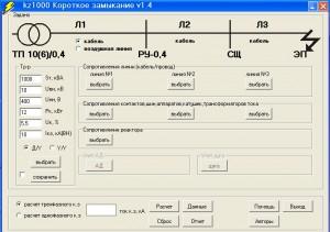 Программы для радиолюбителей