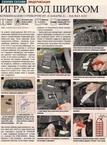 инструкция-1