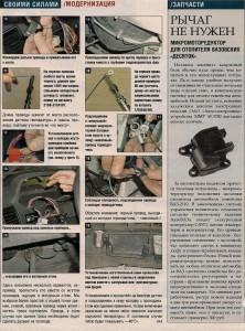 инструкция-2
