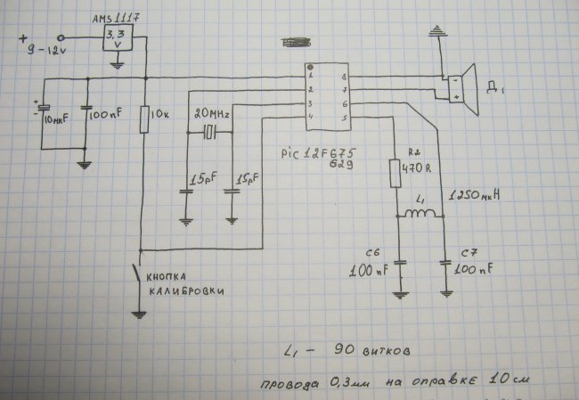 Металлоискатель с дискриминацией подробная инструкция