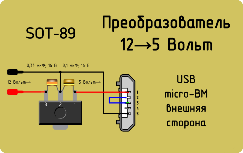 Как сделать простейший стабилизатор напряжения на 5 вольт - Раум Профи