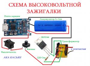 схема электрозажигалки