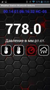 Данные об атмосферном давлении на улице в мм.рт.ст.