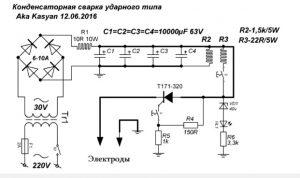 Сварочный аппарат для контактной сварки конденсаторного типа