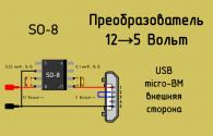 Простой преобразователь напряжения 12в — 5в на usb