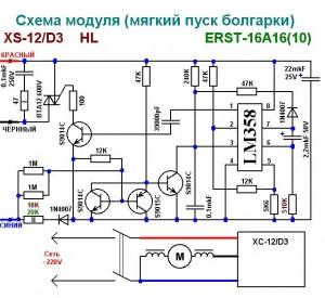 Подключение плавного пуска электроинструмента