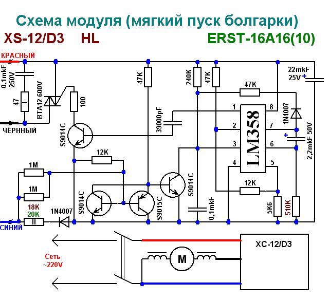 Схема электрическая болгарки