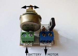Регулятор вращения для мотора