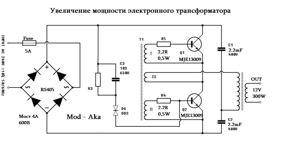 Переделка электроного трансформатора в блок питания