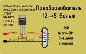 Voltage converter KREN5 300x189 - Простой преобразователь напряжения 12в - 5в на usb
