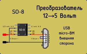 Voltage converter SO 8 300x189 - Простой преобразователь напряжения 12в - 5в на usb