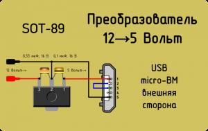 Voltage converter SOT 89 300x189 - Простой преобразователь напряжения 12в - 5в на usb