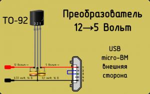 Voltage converter TO 92 300x189 - Простой преобразователь напряжения 12в - 5в на usb