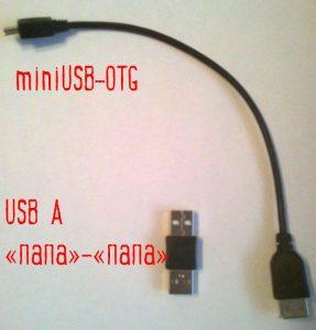 miniUSB-OTG+USB-A-male-USB-A-male