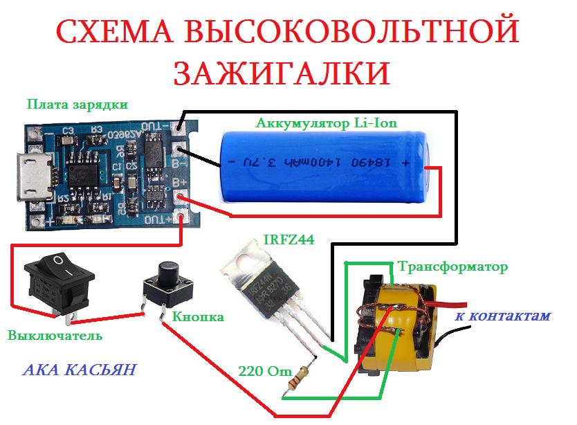 Зажигалка для газовых плит электрическая своими руками 118