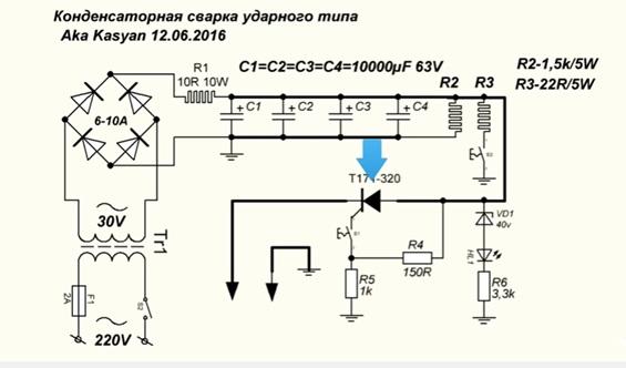 какие конденсаторы нужен сварки